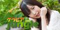 グラビアjungle(50円コース)