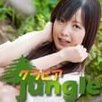 グラビアjungle(200円コース)