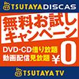 TSUTAYA DISCAS 無料お試し会員登録