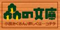 森の文庫(300円コース)