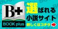Bookplus(50円コース)
