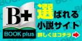 Bookplus(300円コース)