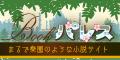 Bookパレス(500円コース)
