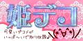 姫デコ(500円コース)