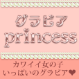【SP対応】グラビアprincess(100円コース)