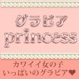 グラビアprincess(500円コース)