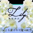 きせかえLily(500円コース)