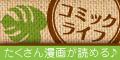 【SP対応】コミックライフ(100円コース)