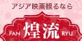 煌流☆ファンリュウ(2000円コース)
