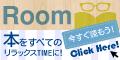 【SP対応】ROOM(100円コース)