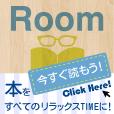 ROOM(200円コース)
