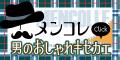 【SP対応】メンコレ(100円コース)