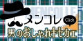 メンコレ(500円コース)