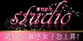 きせかえstudio(200円コース)
