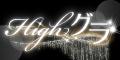 Highグラ(300円コース)