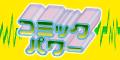 コミックパワー(300円コース)