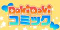 DokiDokiコミック(100円コース)