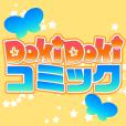 DokiDokiコミック(200円コース)