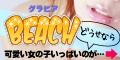 グラビアbeach(100円コース)
