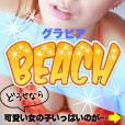 グラビアbeach(500円コース)