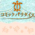 コミックパラダイス(100円コース)