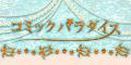 コミックパラダイス(200円コース)
