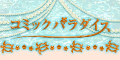 コミックパラダイス(300円コース)