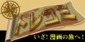 トレコミ(200円コース)