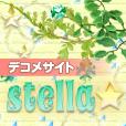 stella☆(500円コース)