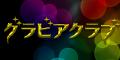 グラビアクラブ(100円コース)