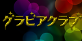 グラビアクラブ(200円コース)
