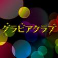 グラビアクラブ(300円コース)