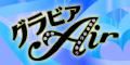【SP対応】グラビアAir(100円コース)