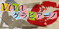 VIVA★グラビアーノ(300円コース)