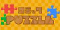 コミックPuzzle(300円コース)