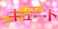 【SP対応】グラビアキュート(100円コース)