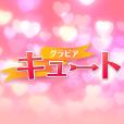 グラビアキュート(500円コース)