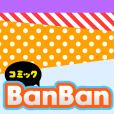 コミックBan Ban(500円コース)