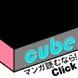 【SP対応】コミックcube(100円コース)