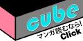 コミックcube(200円コース)
