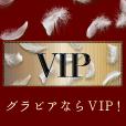 【SP対応】グラビアVIP(100円コース)