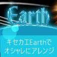 キセカエEarth(500円コース)