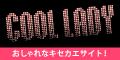 【SP対応】Cool Lady(100円コース)