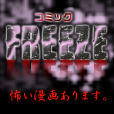 【SP対応】コミックfreeze(100円コース)