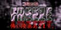 コミックfreeze(300円コース)