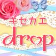 キセカエdrop(200円コース)