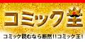 【SP対応】コミック王(100円コース)