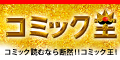 コミック王(300円コース)