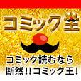 コミック王(500円コース)