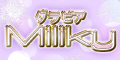 グラビアMilky(200円コース)